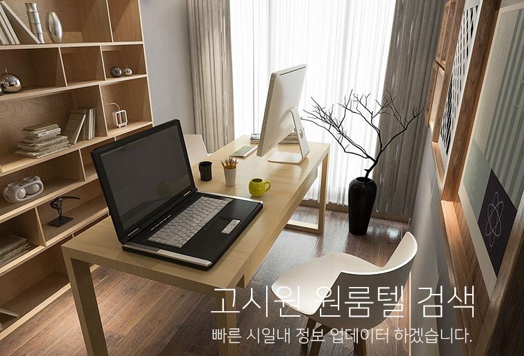 고시원뉴스3.png