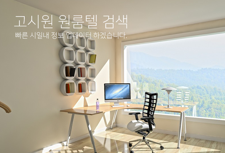 고시원뉴스2.png