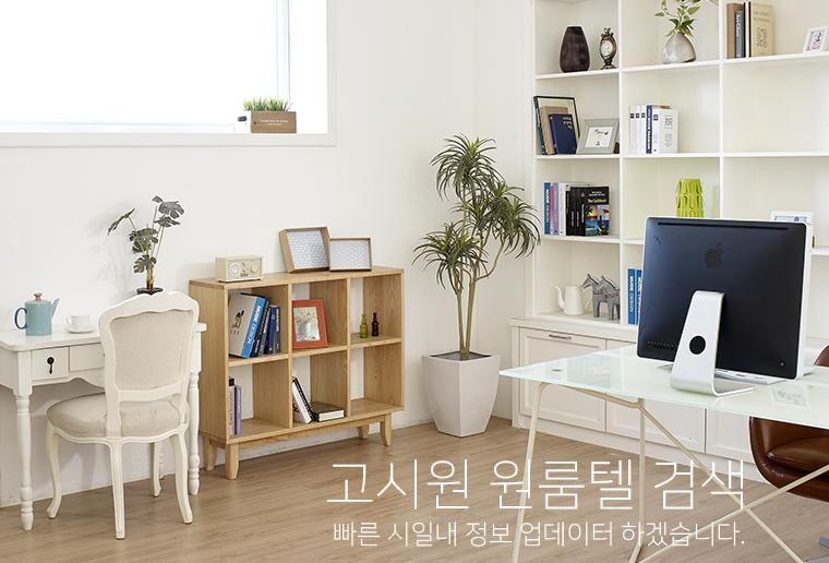 고시원뉴스1.png
