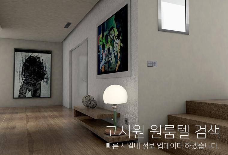 고시원뉴스5.png